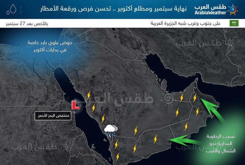 طقس العرب - ارتفاع فرص الأمطار
