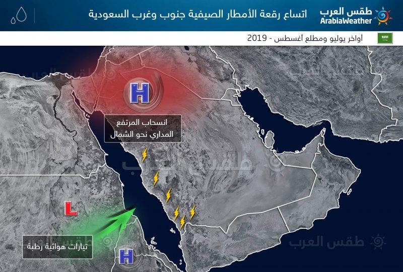 طقس العرب - تحسن رقعة الامطار اواخر يوليو
