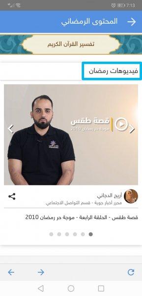 فيديوهات طقس العرب - تطبيق طقس العرب
