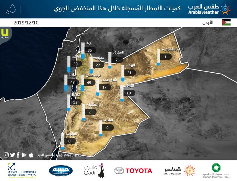 وتالياً كميات الأمطار المسجلة في مختلف محافظات المملكة بحسب محطات طقس العرب