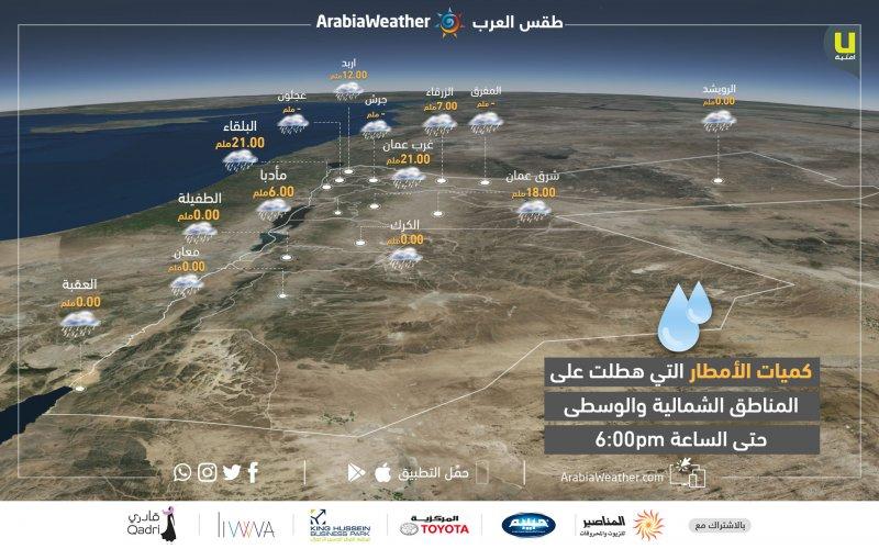 كميات الأمطار حتى الساعة السادسة مساء الأربعاء 27-2-2019