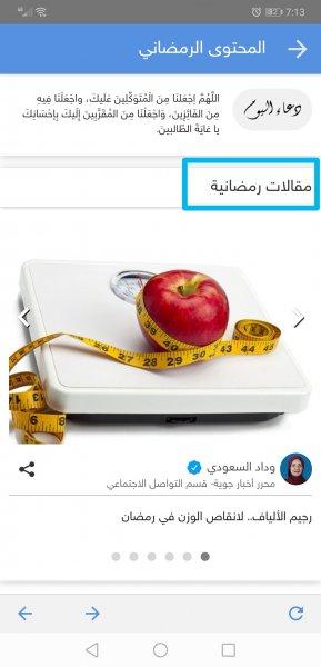مقالات رمضانية - تطبيق طقس العرب