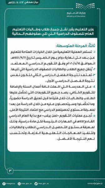السعودية وزارة التربية والتعليم تصدر قرارات رسمية هامة بشأن الفصل الدراسي الحالي والقادم طقس العرب