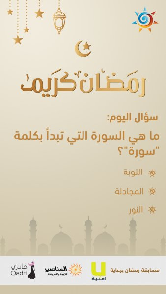 المسابقة الرمضانية - تطبيق طقس العرب