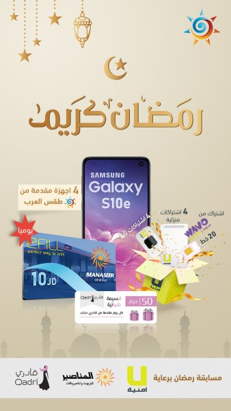 المسابقة الرمضانية - طقس العرب