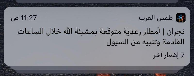 طقس العرب سوريا