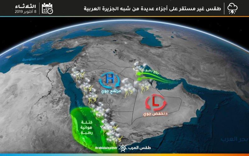 طقس غير مستقر في المملكة العربية السعودية