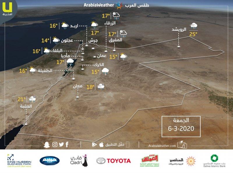 الأردن | حالة الطقس ودرجات الحرارة المتوقعة يوم الجمعة 6/3/2020