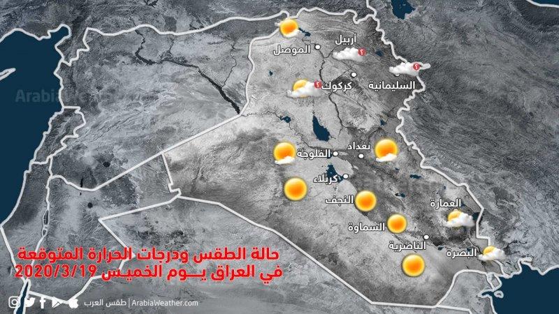 حالة الطقس ودرجات الحرارة المتوقعة في العراق يــــــوم الخميــس 2020/3/19