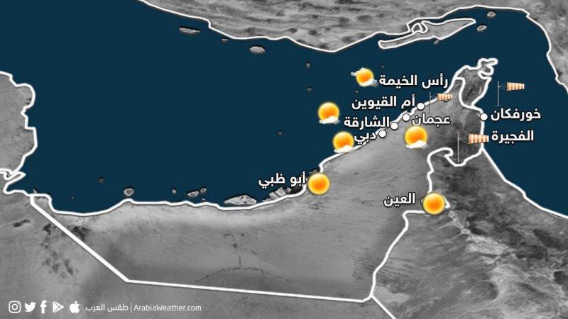 الإمارات| حالة الطقس ودرجات الحرارة المتوقعة ليوم الإثنين 23/3/2020