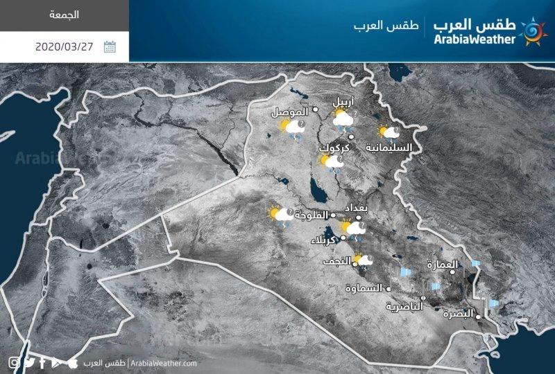 العراق| حالة الطقس ودرجات الحرارة المتوقعة يوم الجمعة 2020/3/27