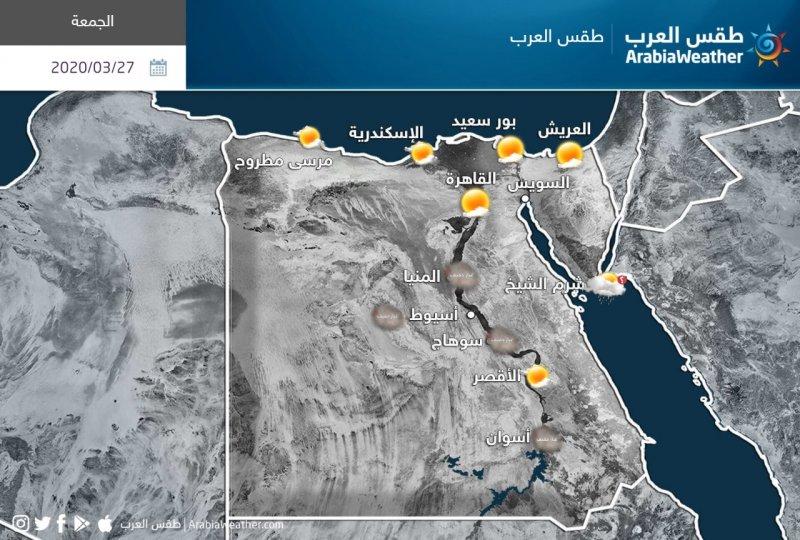 مصر | حالة الطقس ودرجات الحرارة المتوقعة يوم الجمعة 2020/3/27