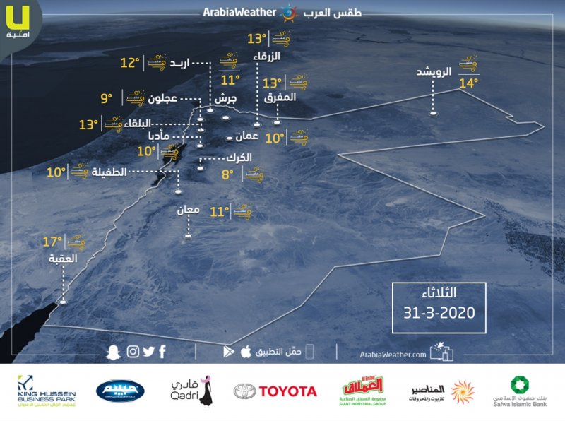 الأردن   حالة الطقس ودرجات الحرارة المتوقعة ليوم الثلاثاء 31/3/2020
