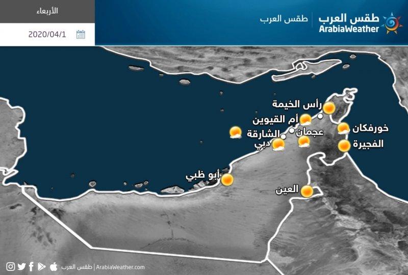 الإمارات  حالة الطقس ودرجات الحرارة المتوقعة ليوم الأربعاء 1/4/2020