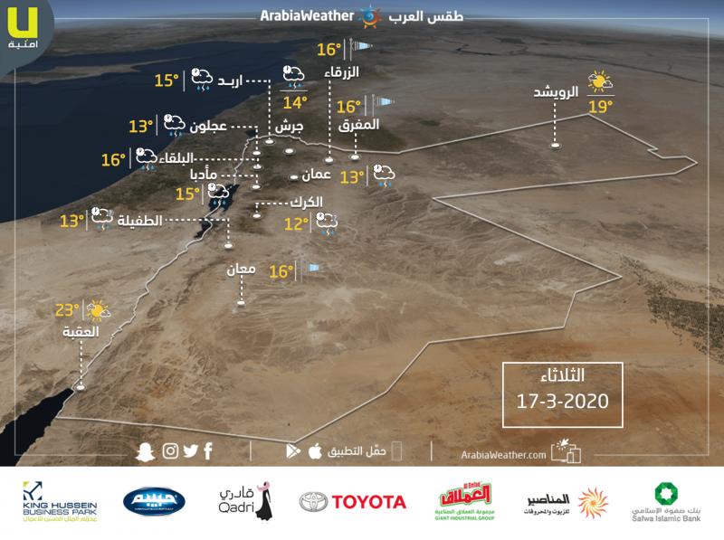 يتوقع أن تكون حالة الطقس ودرجات الحرارة في محافظات المملكة يوم الثلاثاء 17-3-2020