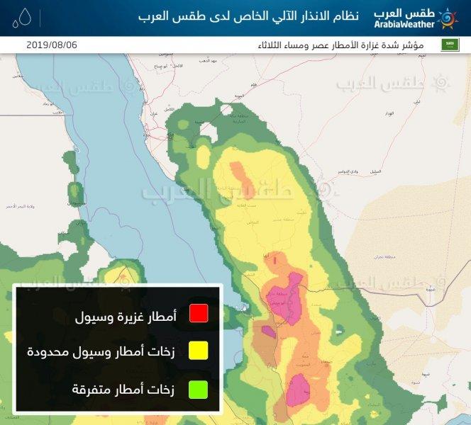 طقس العرب - نظام الانذار الالي للامطار