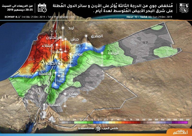 الخميس .. طقس عاصف و مغبر وزخات من المطر شمال ووسط المملكة