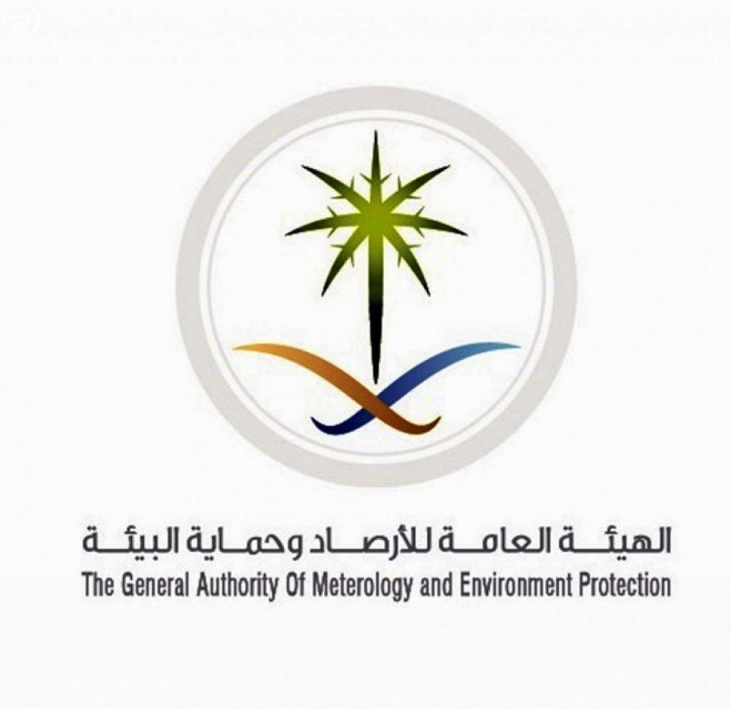 الهيئة العامة للأرصاد و البيئة